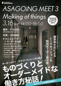 "ASAGOiNG MEET 3 ""Making of things""開催のお知らせ"